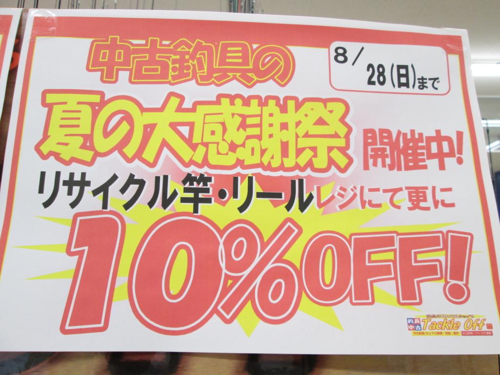 f:id:ishiguronumazu:20160814101234j:plain
