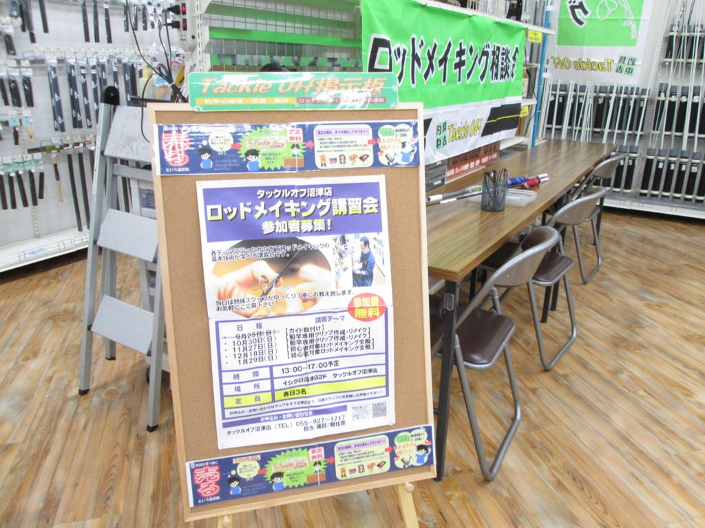 f:id:ishiguronumazu:20161101144245j:plain