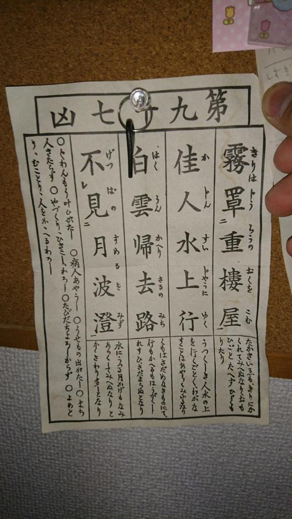 f:id:ishiguronumazu:20170106164834j:plain
