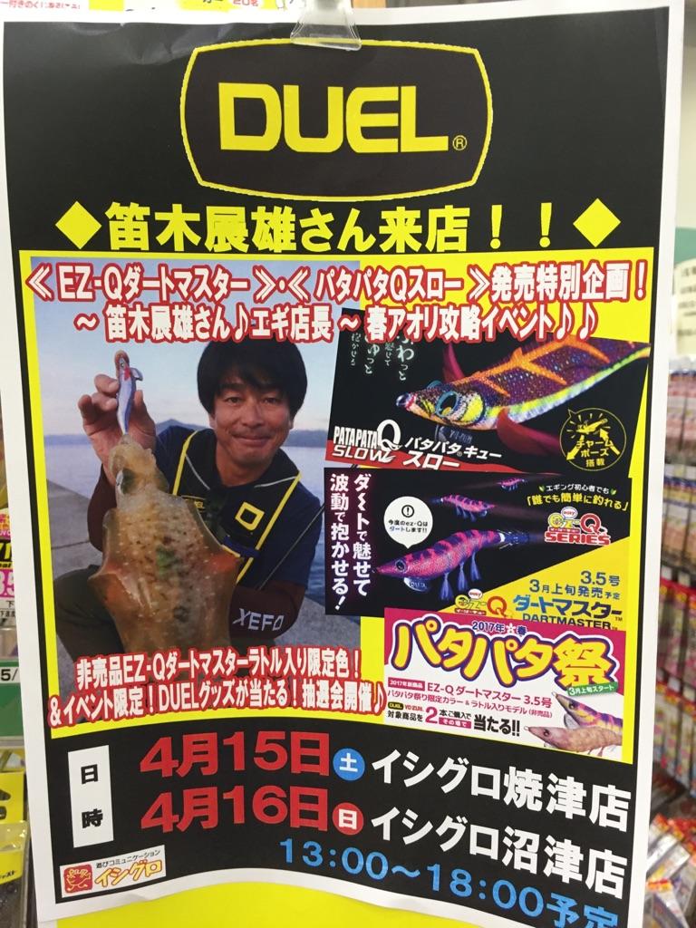 f:id:ishiguronumazu:20170328174811j:plain