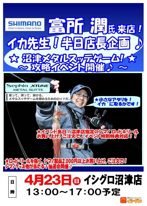 f:id:ishiguronumazu:20170328180646j:plain