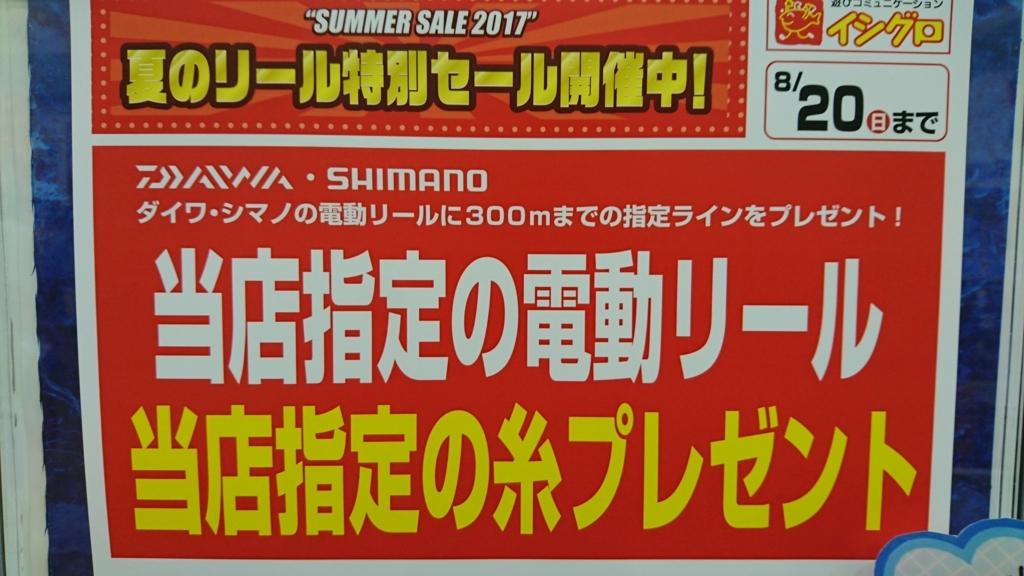 f:id:ishiguronumazu:20170812121312j:plain