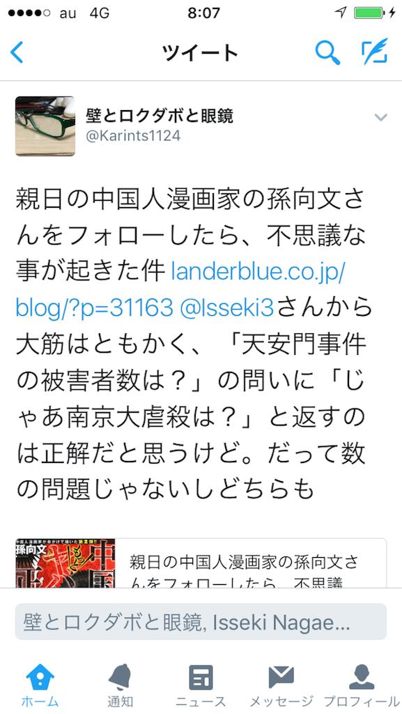 f:id:ishihara25484:20170128100640p:image