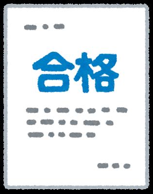 f:id:ishihide21311:20201009083624p:plain