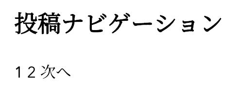 f:id:ishii-akihiro:20191002122500p:plain
