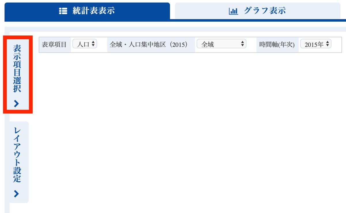 f:id:ishii-akihiro:20191030151759p:plain