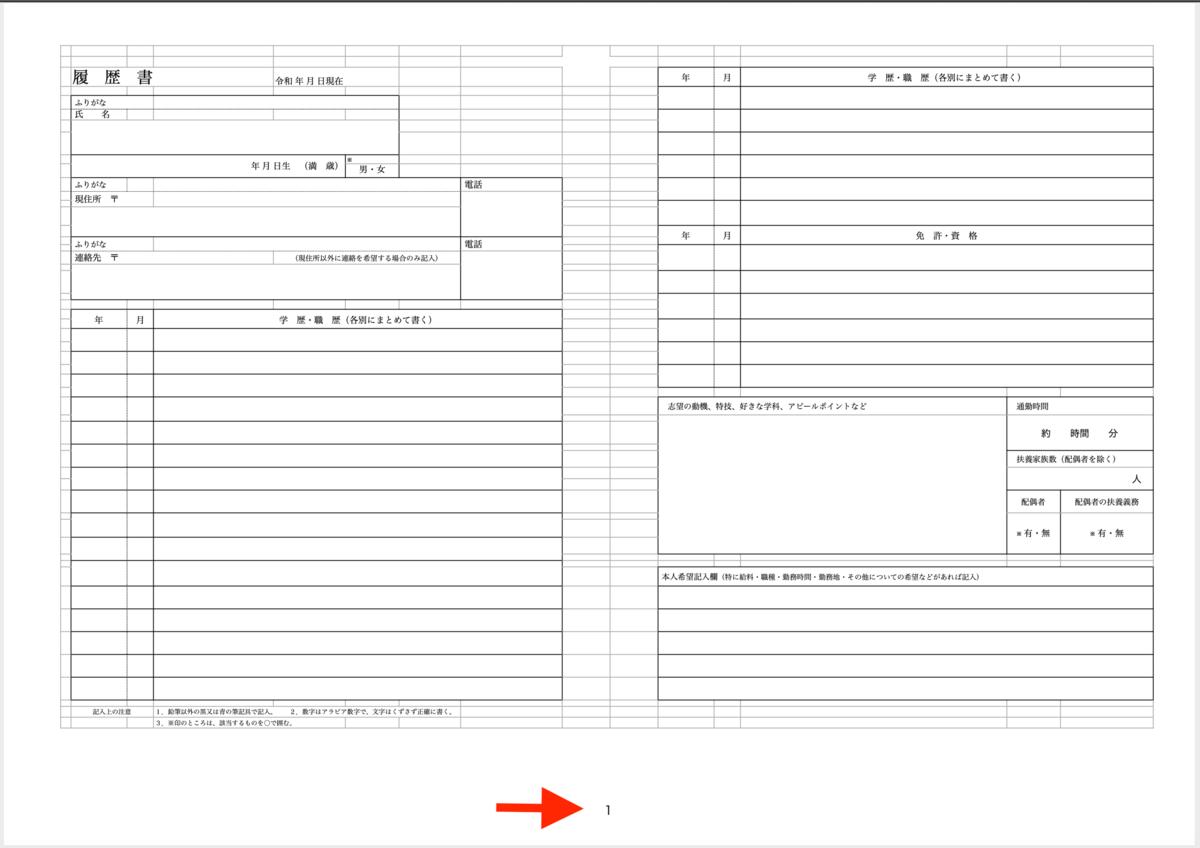 f:id:ishii-akihiro:20200229194548p:plain