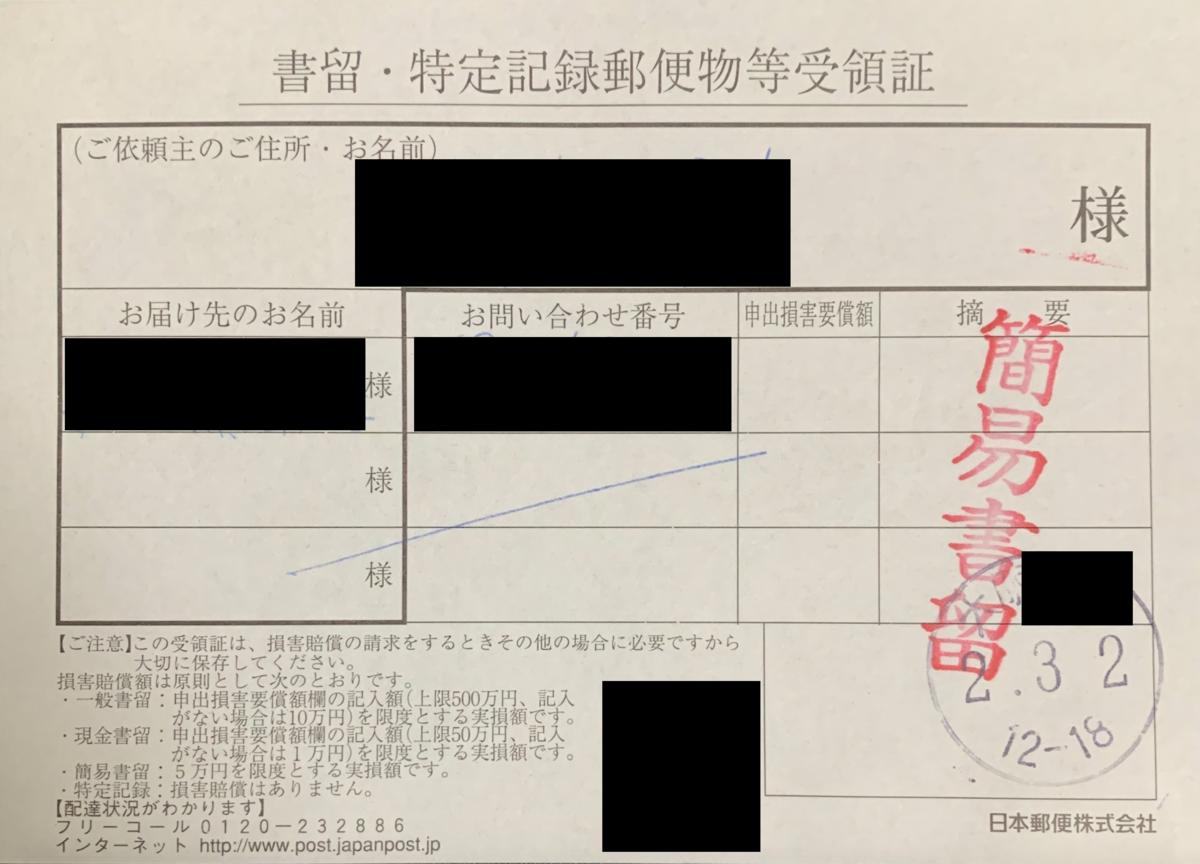 f:id:ishii-akihiro:20200307080509p:plain