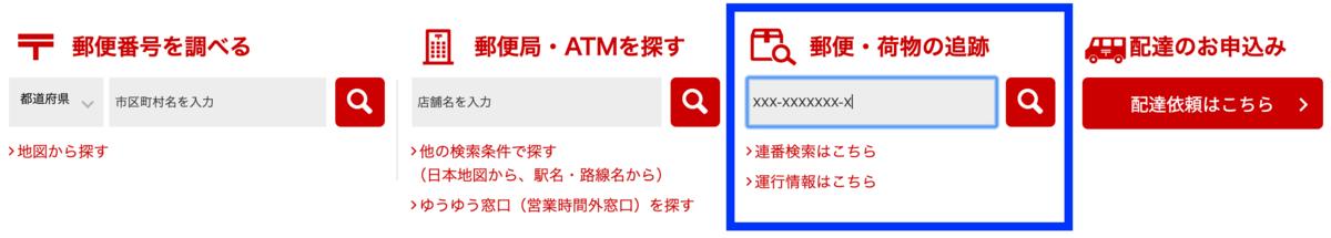 f:id:ishii-akihiro:20200307080854p:plain
