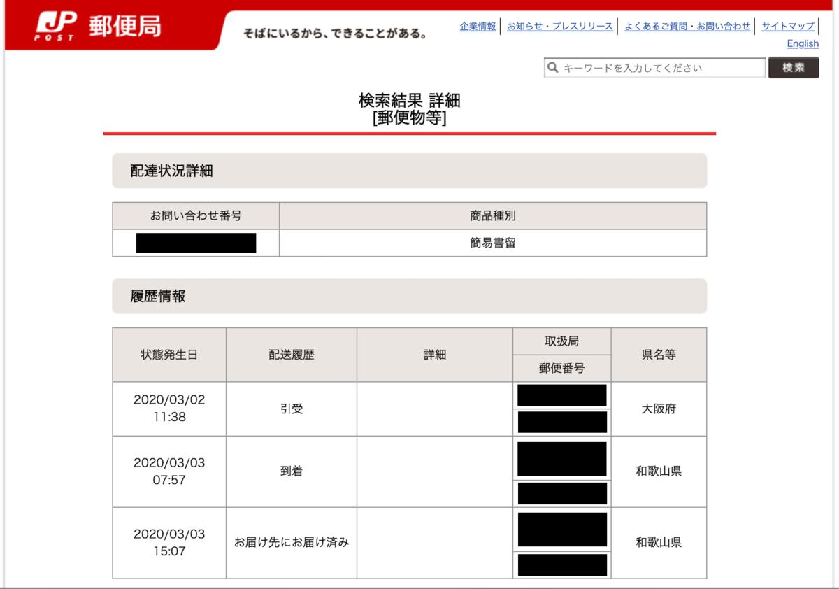 f:id:ishii-akihiro:20200307081003p:plain
