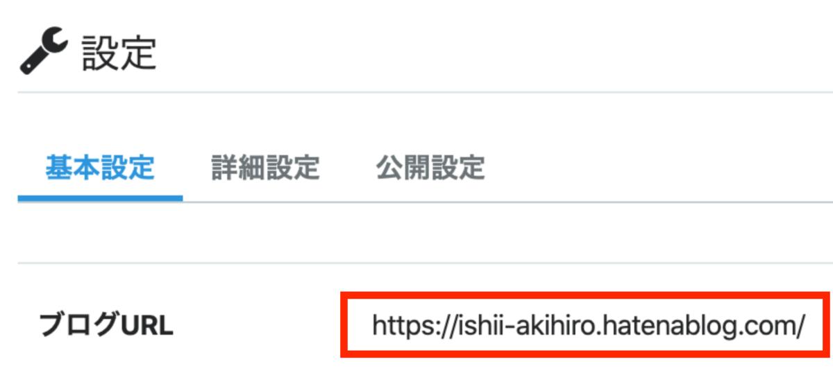 f:id:ishii-akihiro:20200307201511p:plain