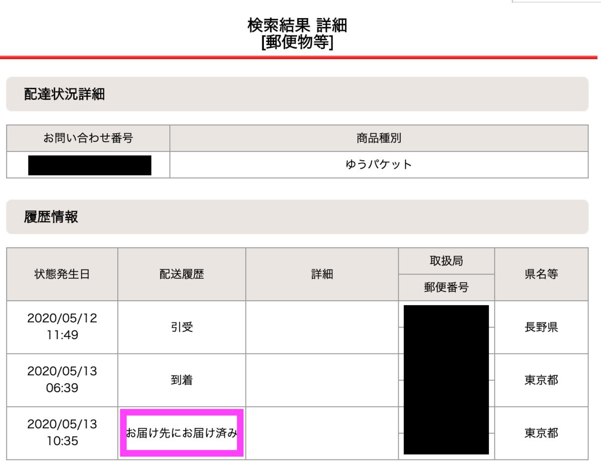 f:id:ishii-akihiro:20200514213743p:plain