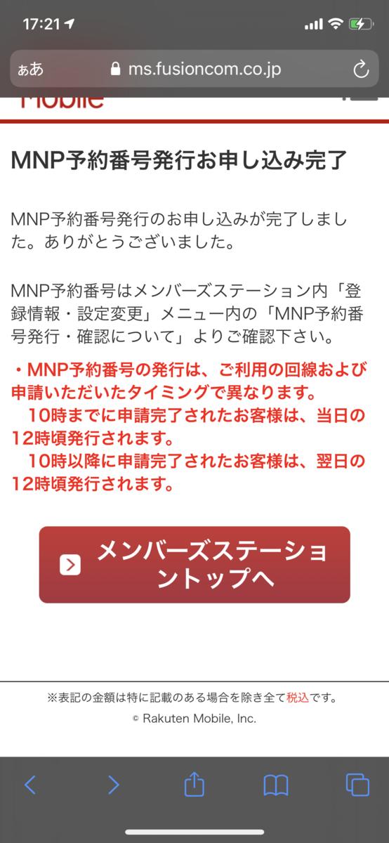 f:id:ishii-akihiro:20210918102127p:plain