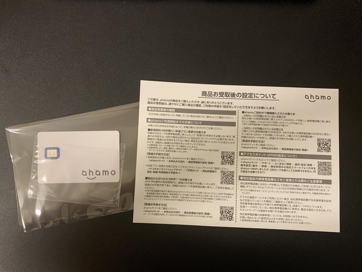 f:id:ishii-akihiro:20210918105612j:plain