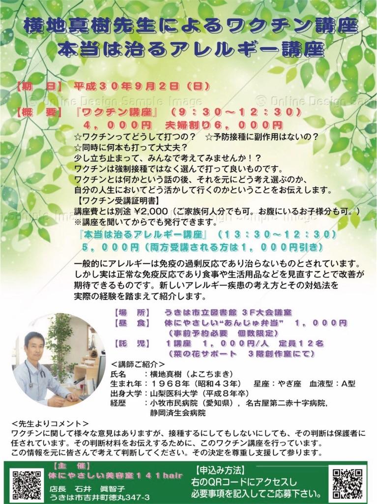 f:id:ishiimachiko141hair:20180805130349j:image
