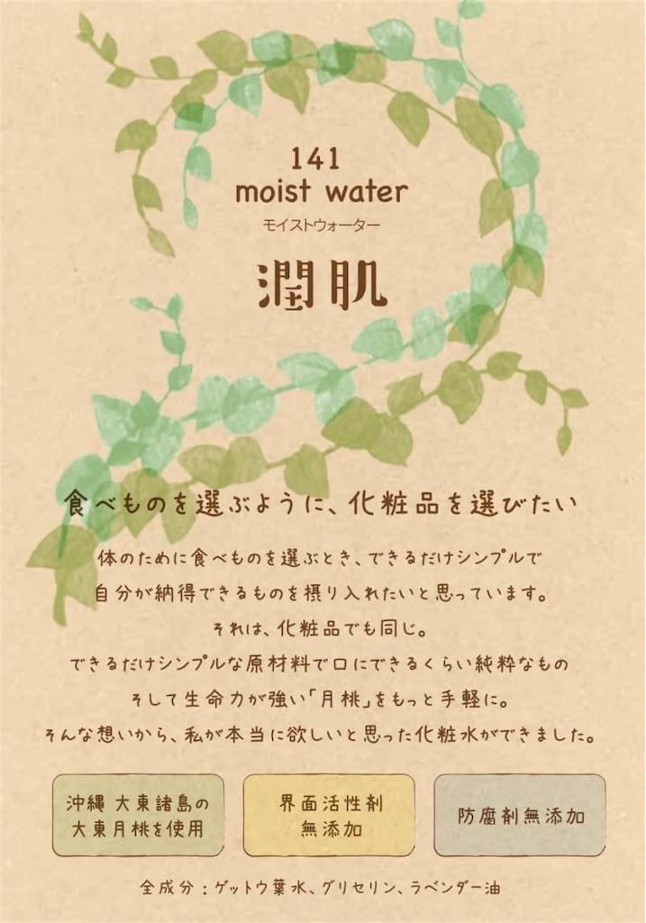 f:id:ishiimachiko141hair:20180805152030j:image