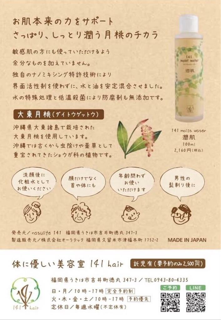 f:id:ishiimachiko141hair:20180805152040j:image