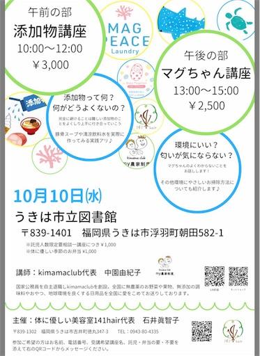 f:id:ishiimachiko141hair:20181009211141j:image