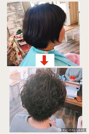 f:id:ishiimachiko141hair:20190106173558j:image