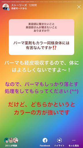 f:id:ishiimachiko141hair:20191120104532p:image