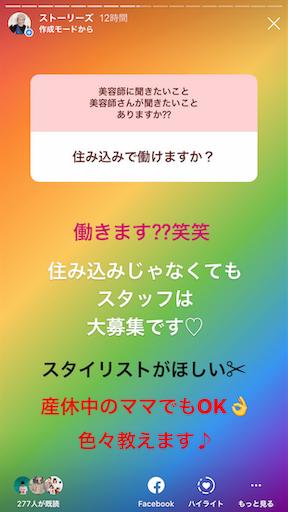 f:id:ishiimachiko141hair:20191120104536p:image