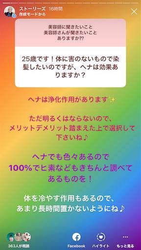 f:id:ishiimachiko141hair:20191120104544p:image