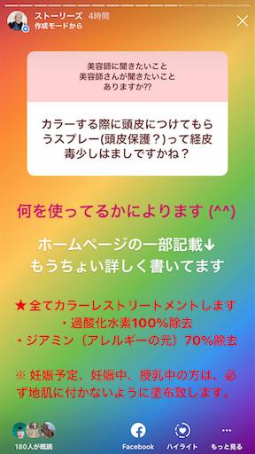 f:id:ishiimachiko141hair:20191120104548p:image