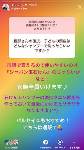 f:id:ishiimachiko141hair:20191120104553p:image