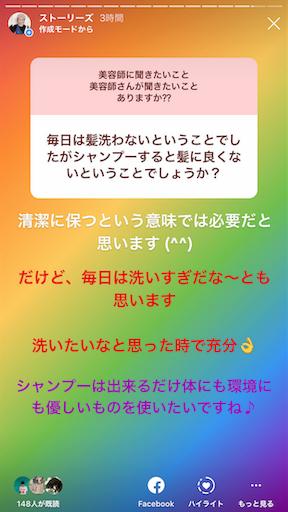 f:id:ishiimachiko141hair:20191120104557p:image
