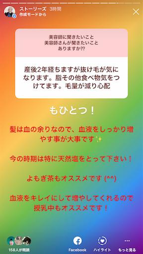 f:id:ishiimachiko141hair:20191120104600p:image