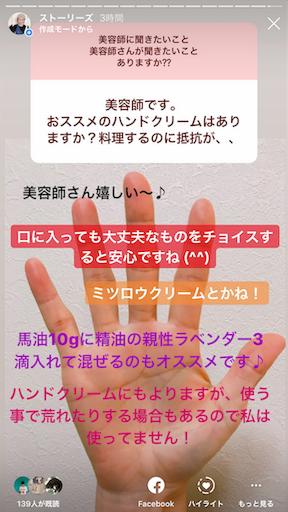 f:id:ishiimachiko141hair:20191120104604p:image