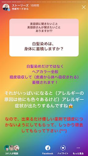 f:id:ishiimachiko141hair:20191120104609p:image