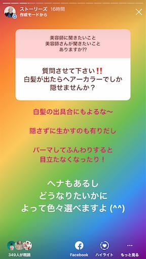 f:id:ishiimachiko141hair:20191120104613p:image