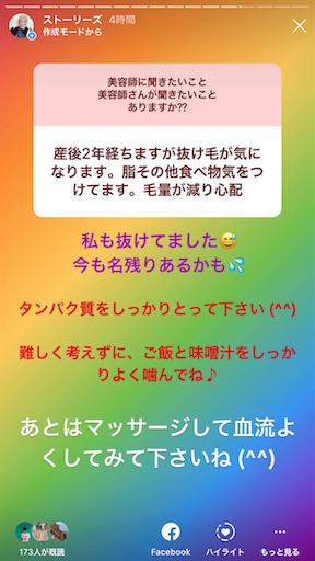 f:id:ishiimachiko141hair:20191120104616p:image