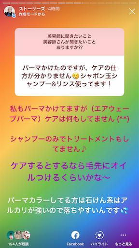 f:id:ishiimachiko141hair:20191120104620p:image