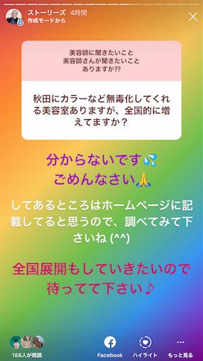 f:id:ishiimachiko141hair:20191120104627p:image
