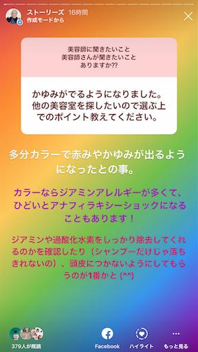 f:id:ishiimachiko141hair:20191120104631p:image