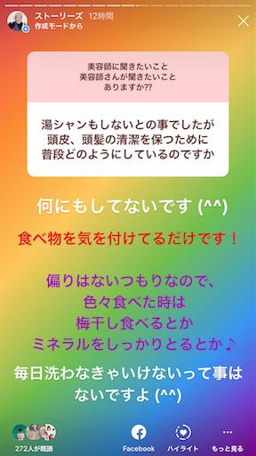 f:id:ishiimachiko141hair:20191120104635p:image