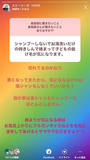 f:id:ishiimachiko141hair:20191120104638p:image