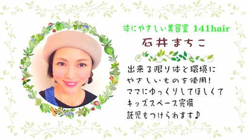 f:id:ishiimachiko141hair:20200224213919p:image
