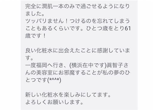 f:id:ishiimachiko141hair:20200401201103j:image