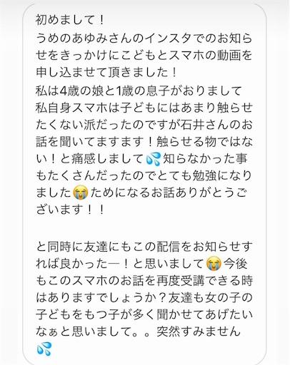 f:id:ishiimachiko141hair:20200524164207j:image