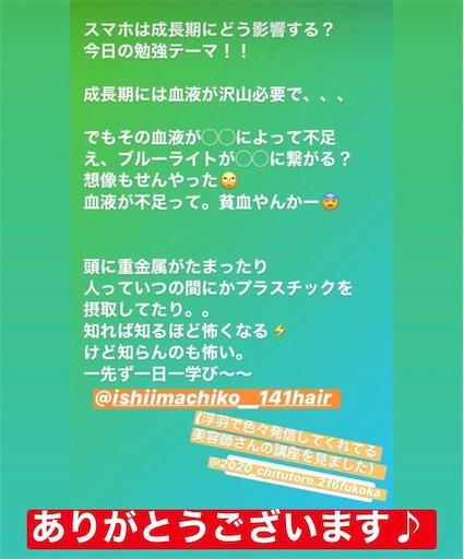 f:id:ishiimachiko141hair:20200524164248j:image