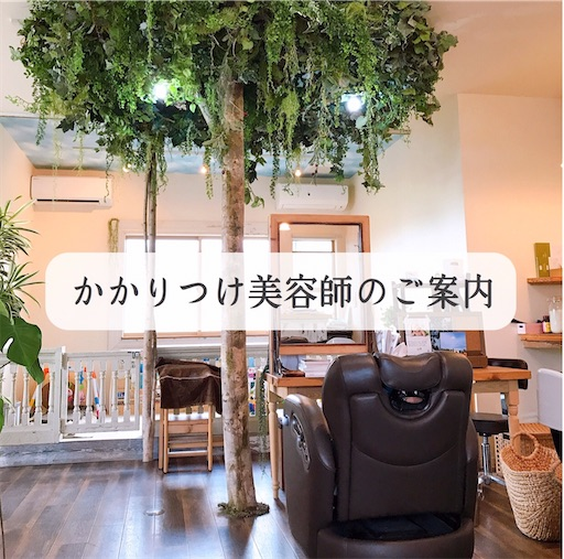 f:id:ishiimachiko141hair:20200723052903j:image