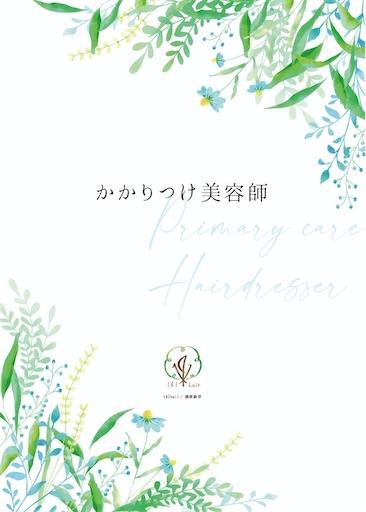f:id:ishiimachiko141hair:20200922095750j:image