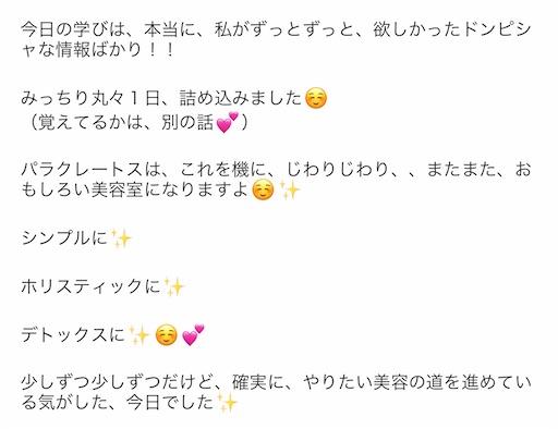 f:id:ishiimachiko141hair:20200922202045j:image