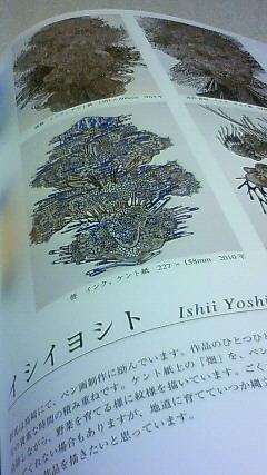 f:id:ishiiyoshito:20101123202900j:image