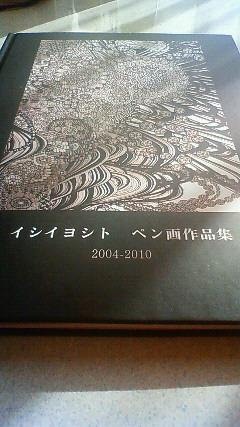 f:id:ishiiyoshito:20101201135900j:image