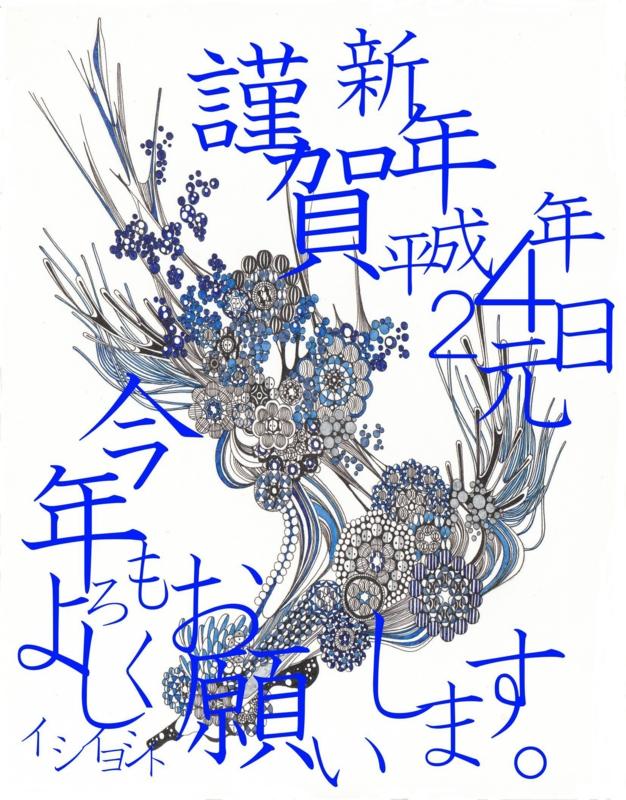 f:id:ishiiyoshito:20111222204323j:plain