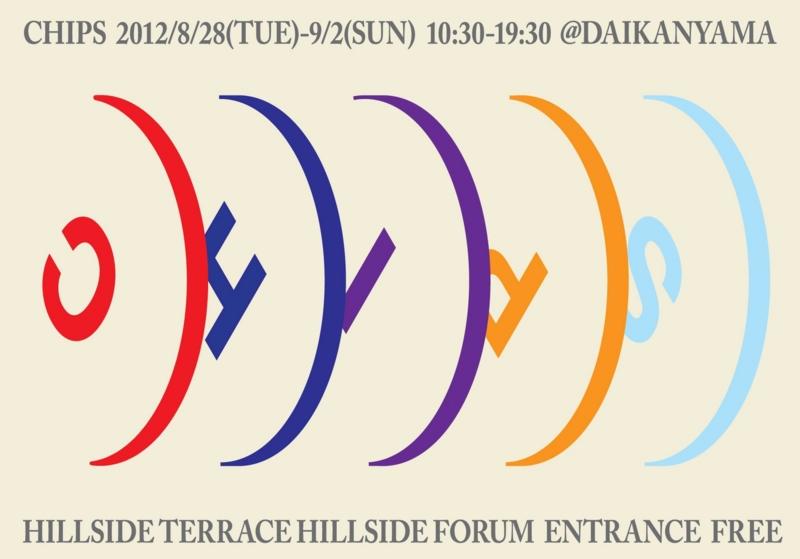 f:id:ishiiyoshito:20120730170121j:plain